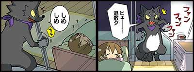 まんが:就寝中の侵入対策