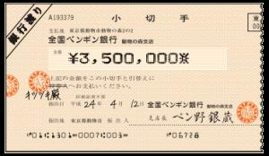 記名式線引預金小切手